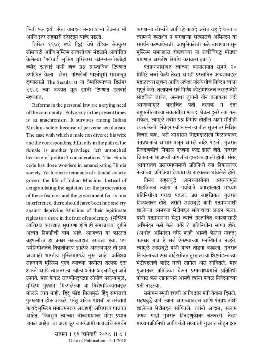 sameer shekha-page-004.jpg