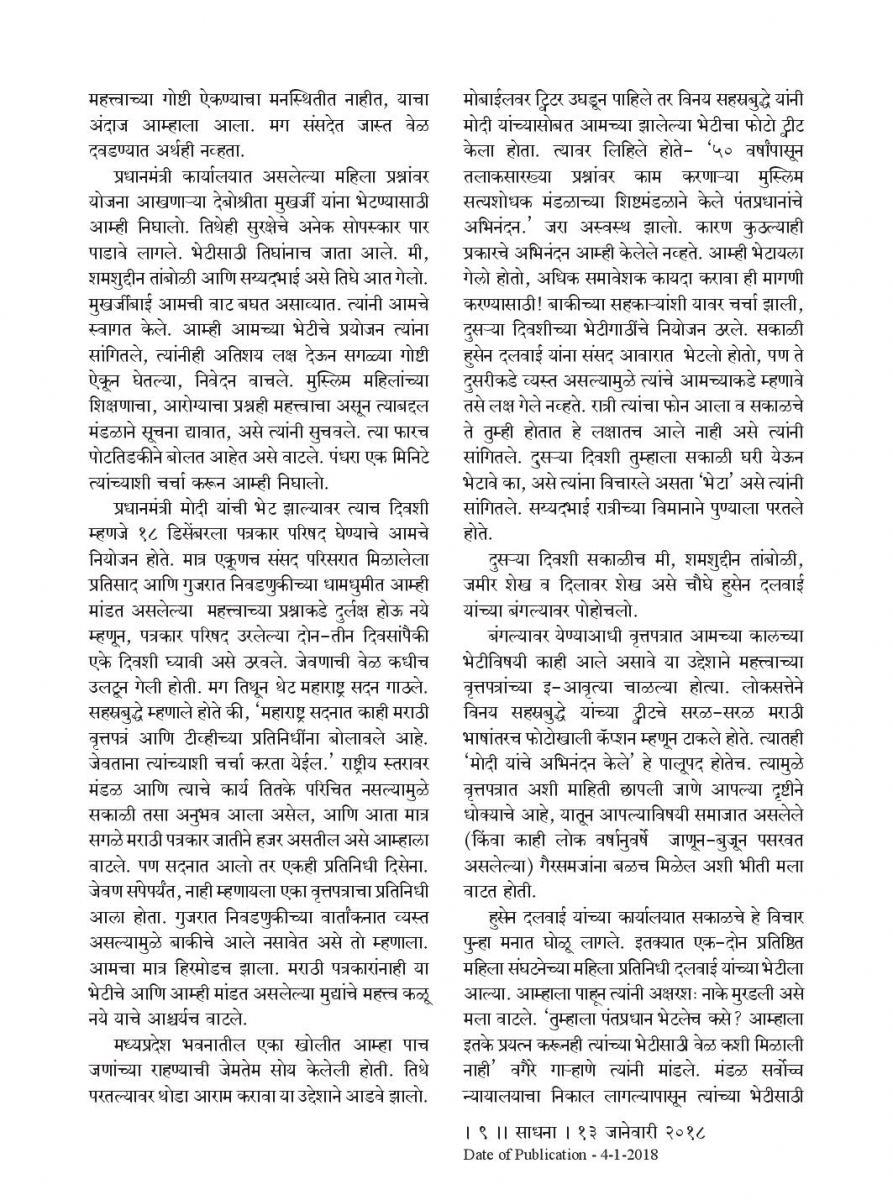 sameer shekha-page-005.jpg