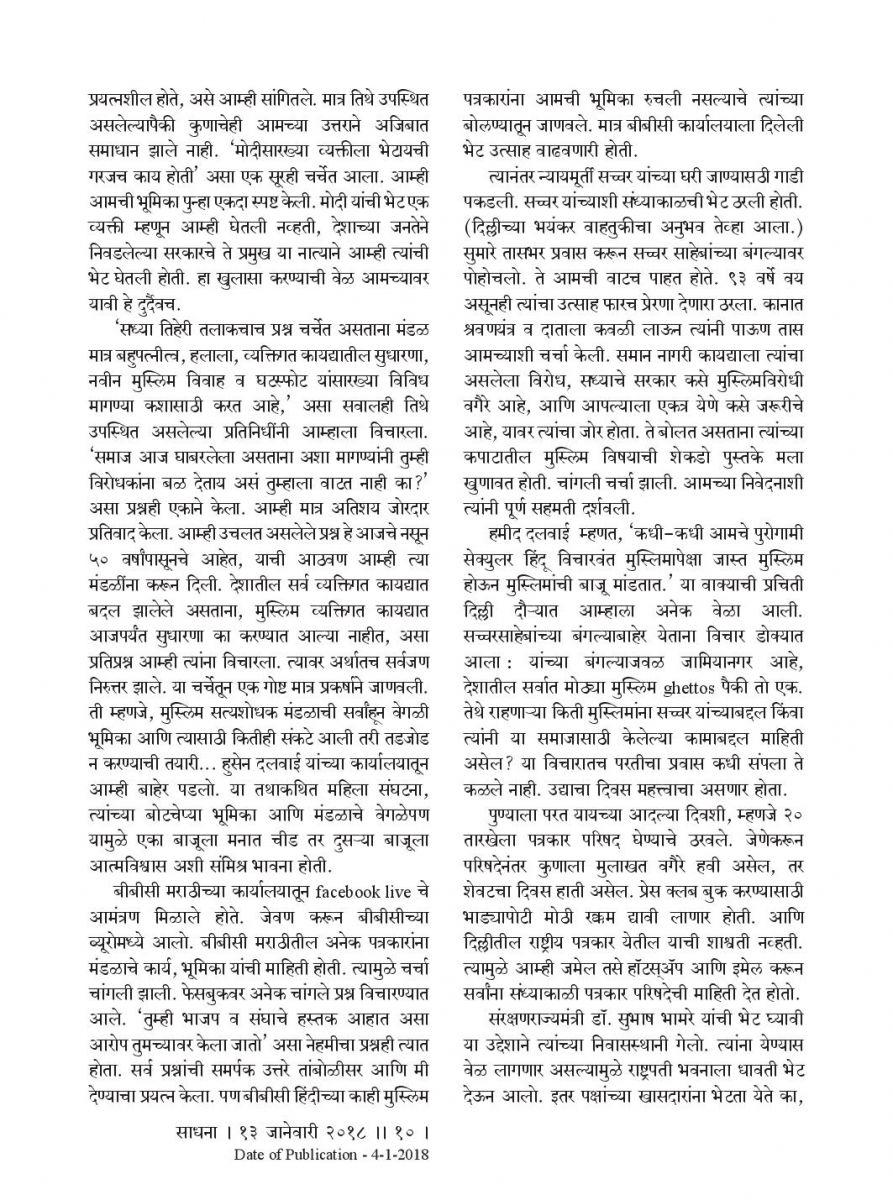 sameer shekha-page-006.jpg