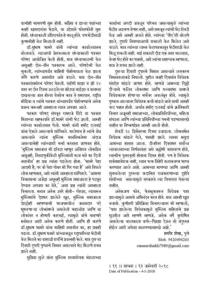 sameer shekha-page-007.jpg