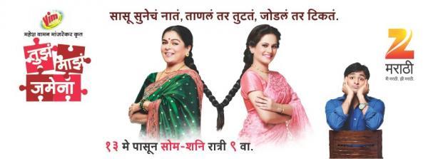 Tuza-Maza-Jamena-New-Serial-Zee-Marathi-Serial.jpg
