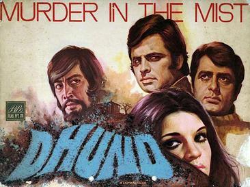 Dhund_1973_film.jpg
