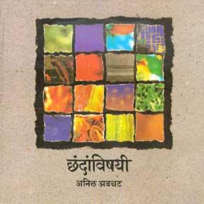 chhandavishayi1.jpg