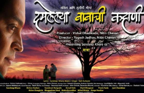Damlelya-Babachi-Kahani-Review-and-Rating.jpg