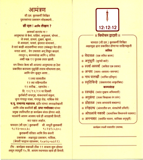 invitation card 12 12 12 for net.jpg