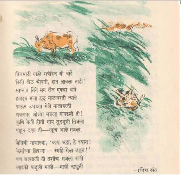 Ladki-Bahuli.jpg