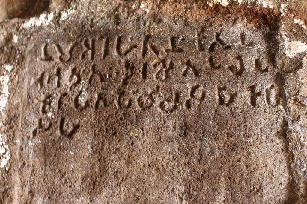 Stone Inscription.JPG