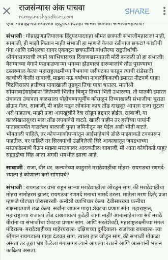 RaGaGadkari_RajSanyas.jpg