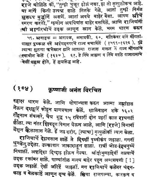 krushnaji-anant.jpg