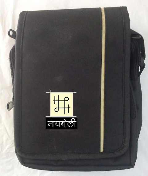 maayboli bag with logo 2014.jpg