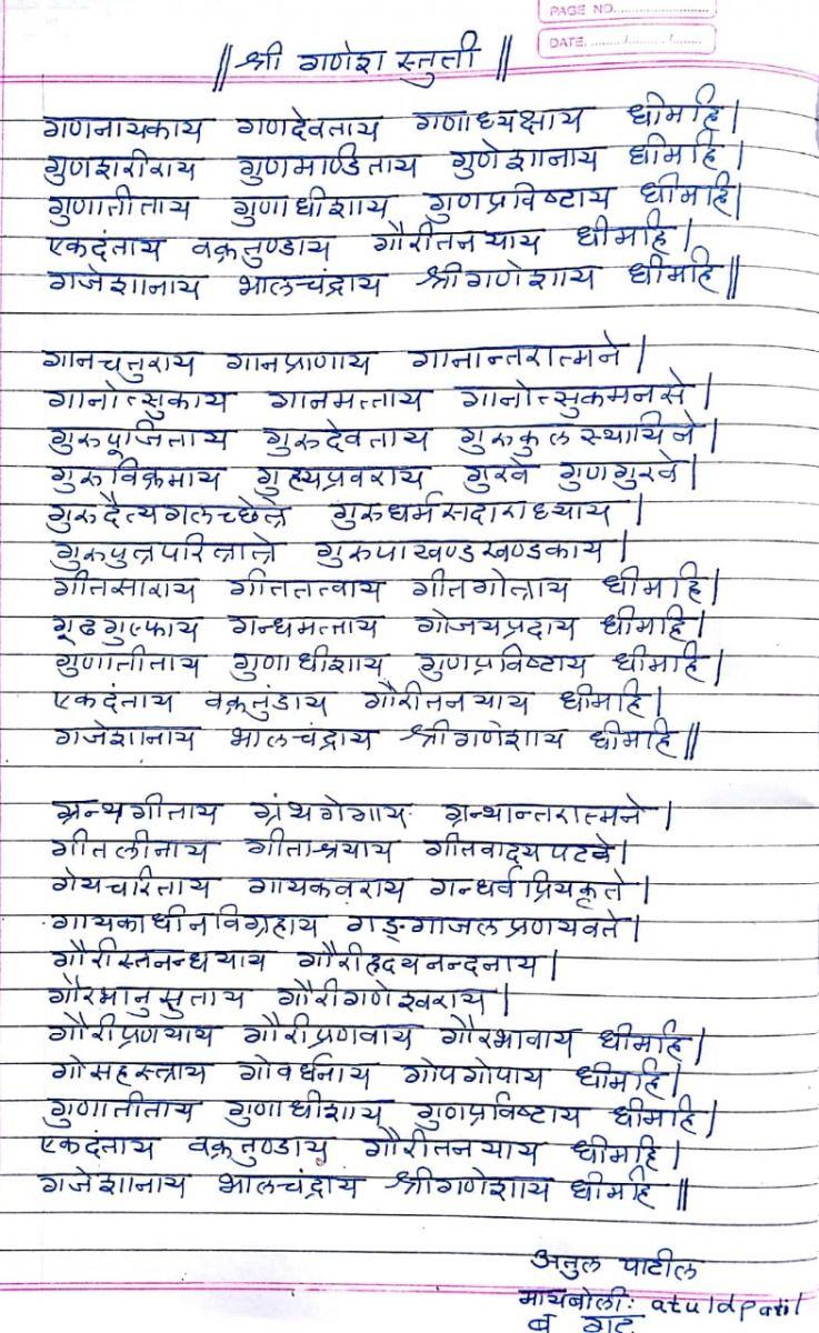 ShriGaneshStuti_Handwritten.jpg