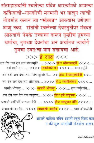 Poster yogya Arati mhaNaa 2011.JPG