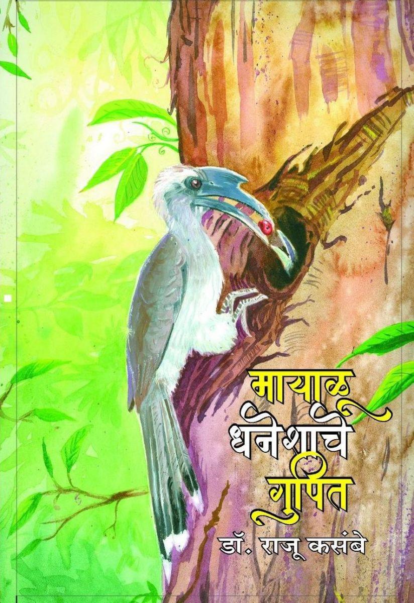 Hornbill Book Cover.jpg