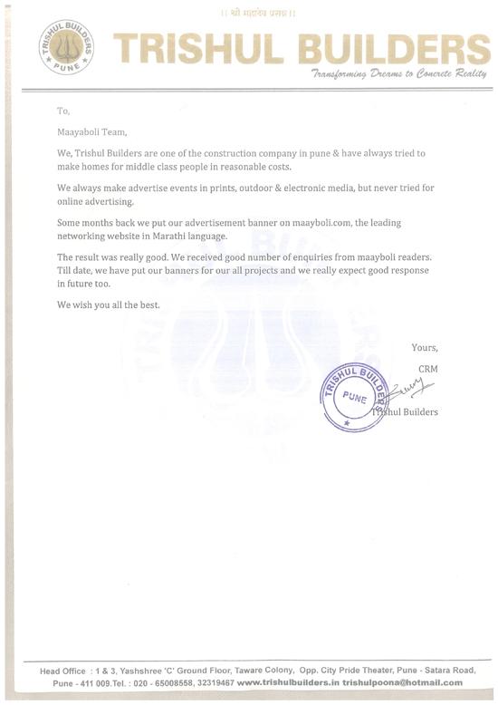 trishul letter_sm.jpg