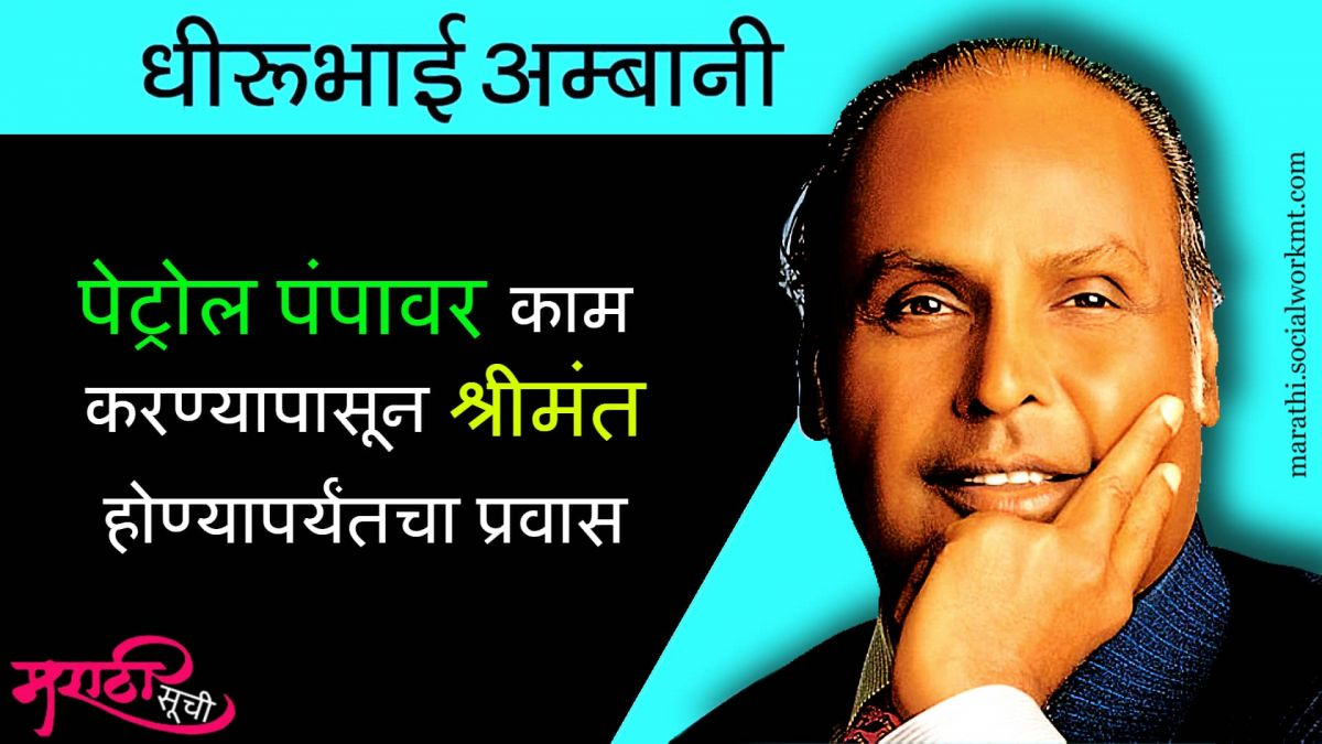 Dhirubhai_Ambani_Successful_Story_in_Marathi.jpg