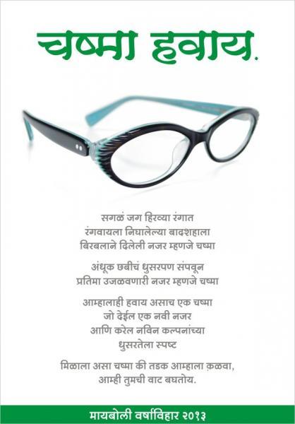Pre VAVI ads Chashma.jpg