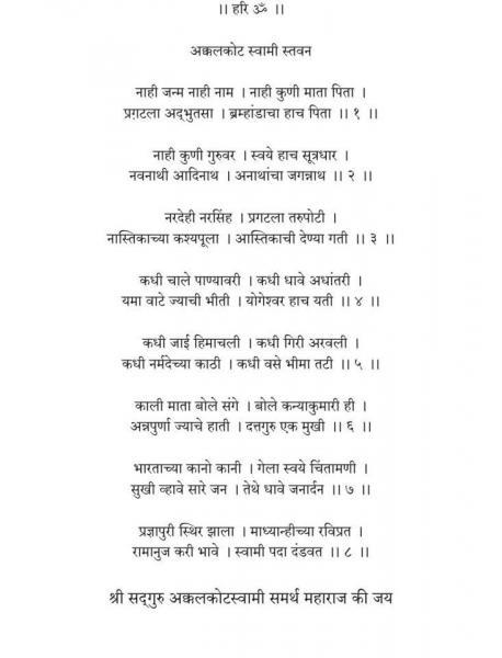 akkalkot swami stavan.jpg